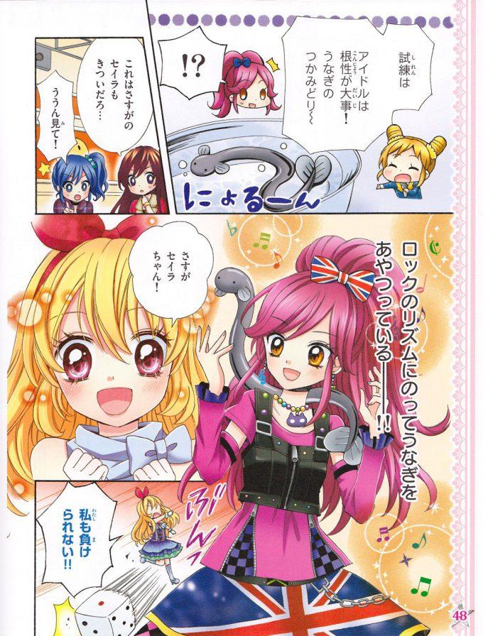 少女漫画雑誌『ちゃお』で連載していた「アイカツ!」