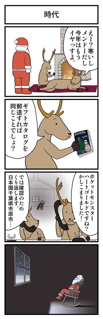 クリスマス4コマ! トナカイがプレゼントを届けるのを嫌がってギフトカタログ郵送にした結果(笑)