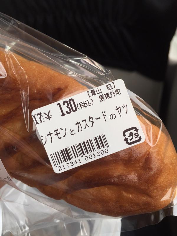 適当! 「シナモンとカスタードのヤツ」という名前を付けるのが面倒になってしまったパン(笑)