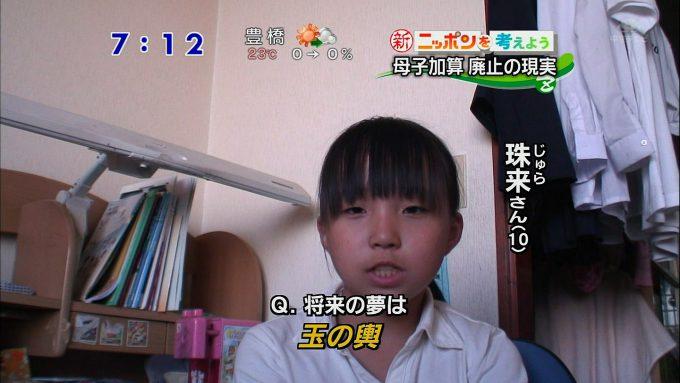 【テレビの子ども恋愛インタビューおもしろ画像】将来の夢は? 女子小学生の珠来ちゃん(10)に聞いた将来の夢が「玉の輿」(笑)