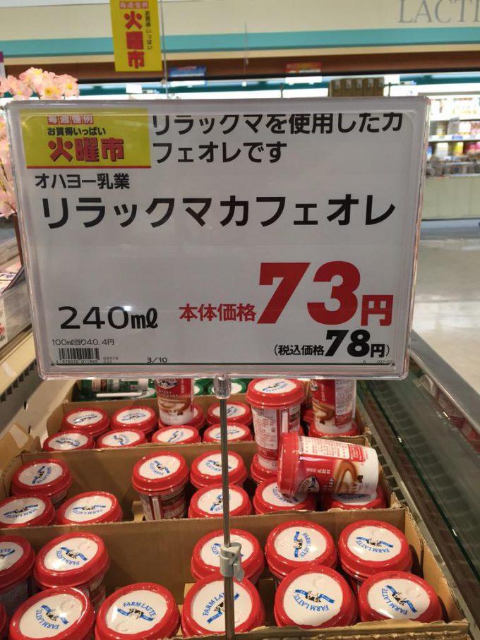 【スーパーのポップおもしろ画像】リラックマー! ついにオハヨーからリラックマを使用したカフェオレが販売される(笑)