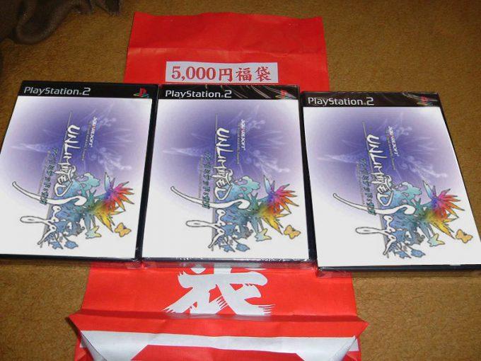 ひどい! 5000円の福袋に入っていたゲームソフトが全て『アンリミテッド:サガ』(笑)