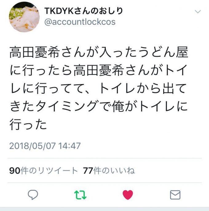 キモオタ! 声優 高田憂希さんが入った後のトイレに入って便座を触るオタクがキモい(笑)