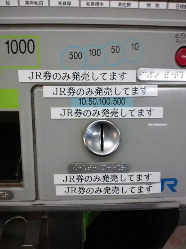 JRのみ! JR券のみ発売していることを必死にアピールする駅の券売機(笑)