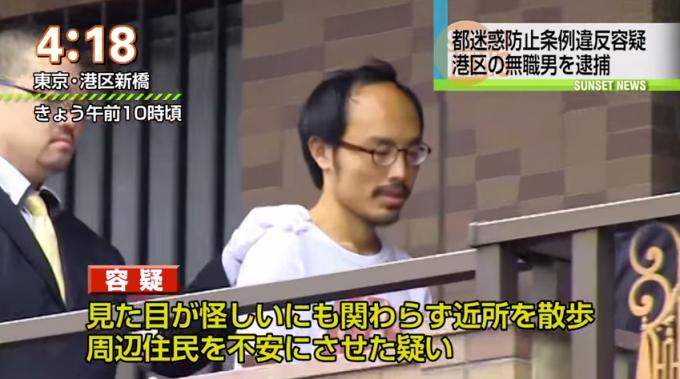 【テレビ珍事件おもしろ画像】ひどい! 見た目が怪しいだけで都迷惑防止条例違反で逮捕された無職男(笑)