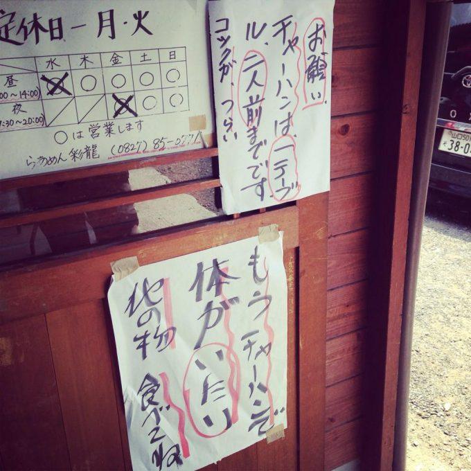 【張り紙おもしろ画像】お願い! チャーハンを作りたくない店「らあめん彩龍」の張り紙がおもしろい(笑)