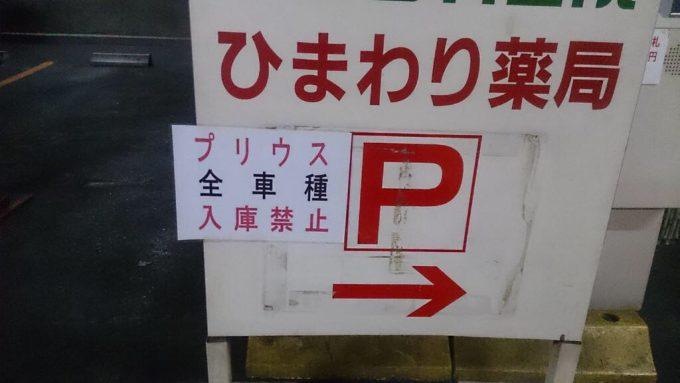 【張り紙おもしろ画像】なんで? ひまわり薬局、駐車場でプリウス全車種を入庫禁止にする(笑)