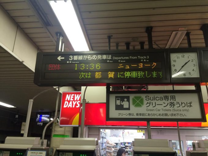 大陸横断! 総武線の駅電光掲示板に表示されたニューヨーク行の電車(笑)