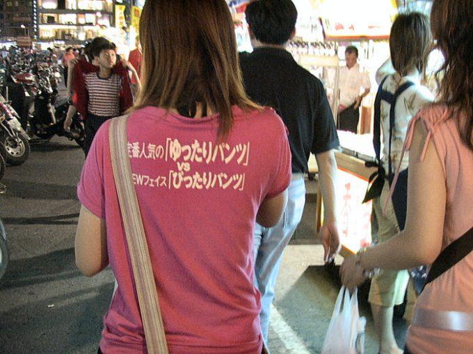 どっちのパンツ? 海外で見かけた変なTシャツ「ゆったりパンツ vs ぴったりパンツ」(笑)