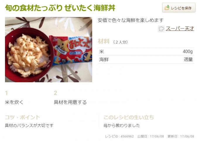 料理? クックパッドレシピ「旬の食材たっぷり ぜいたく海鮮丼」がふざけすぎ(笑)