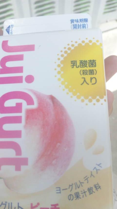 【食べ物おもしろ画像】矛盾! 雪印メグミルク「ジューグルト」パッケージにある乳酸菌入りに疑問(笑)