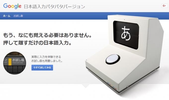指一本で入力! Googleの新しいキーボード『Google 日本語入力パタパタバージョン』(笑)