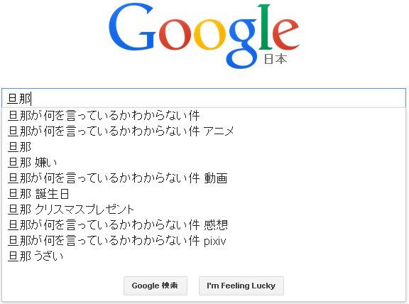 旦那なんて! Googleで「旦那」を検索した時の予測変換がひどい(笑)