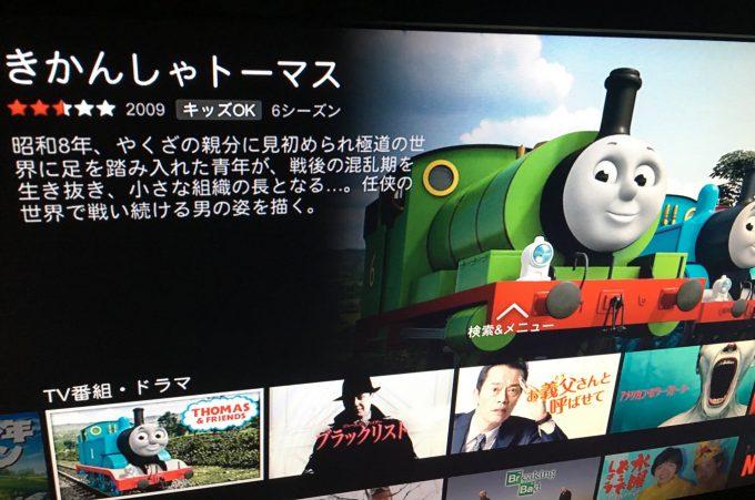 ひどい! Netflixの字幕がバグって見たいテレビ番組が台無しに(笑)