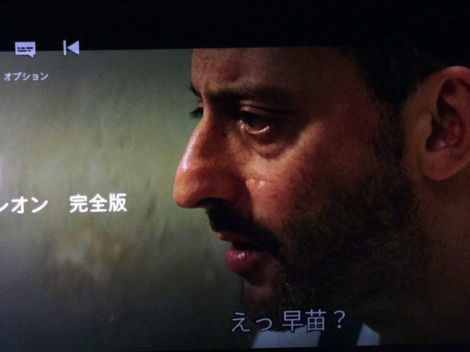 Netflixの字幕バグ