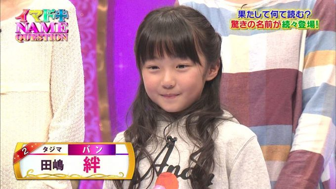 【子どもキラキラネームおもしろ画像】キラキラネーム絆(バン)