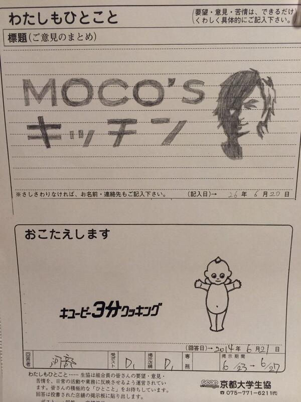 意味不明! 京都大学生協「わたしもひとこと」にMOCO'Sキッチンのロゴを描いたら(笑)