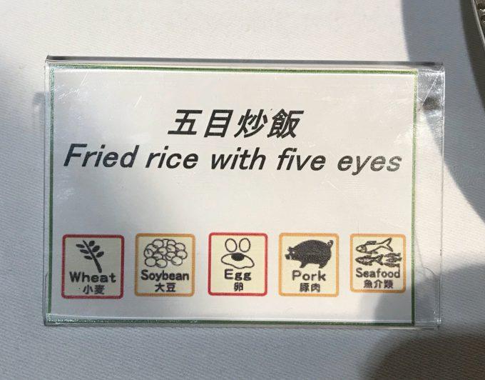 【誤字脱字・誤植おもしろ画像】食べたくない! 飲食店の五目炒飯の英訳がすごいことに(笑)