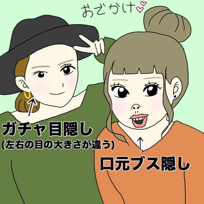 納得! おさめぐさんが描いた女子のプリクラ顔隠し事情がおもしろい(笑)