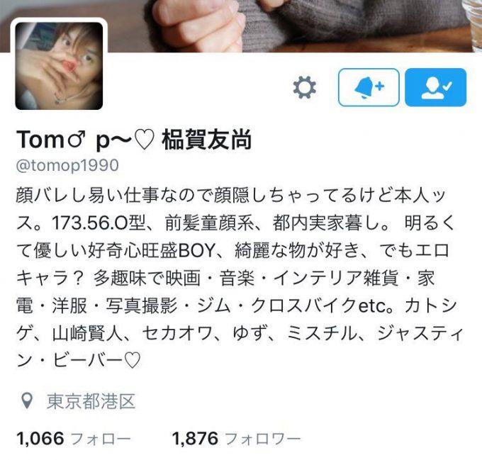 反射! イケメンで人気のツイッター榀賀友尚、反射でテレビに写り込みハゲがバレる(笑)