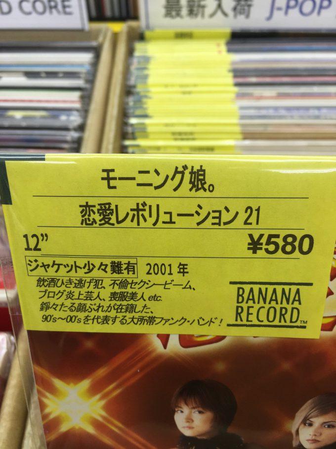 秀逸! モーニング娘。を「ファンクバンド」と紹介する中古レコードショップ(笑)