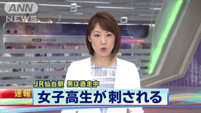 【テレビ珍事件びっくり画像】すごい! JR仙台駅で背中を刺された女子高生、近くにいた人から指摘されて気付く(笑)