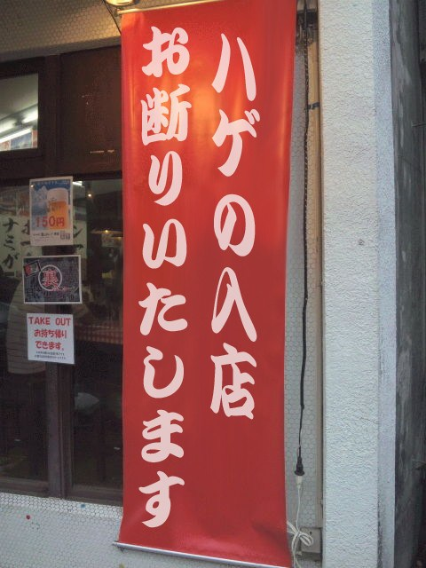 【看板おもしろ画像】ひどい! 飲食店の垂れ幕「ハゲの入店お断りいたします」にびっくり(笑)