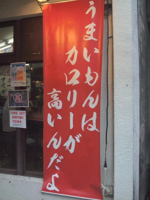 スパゲッティーのパンチョ 吉祥寺店