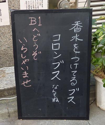 【看板おもしろ画像】ダジャレなんだろうけどなんかイラっとする飲食店の看板(笑)