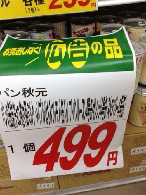 読めない! 文字を詰めすぎて何の商品か分からないスーパー広告の品ポップ(笑)
