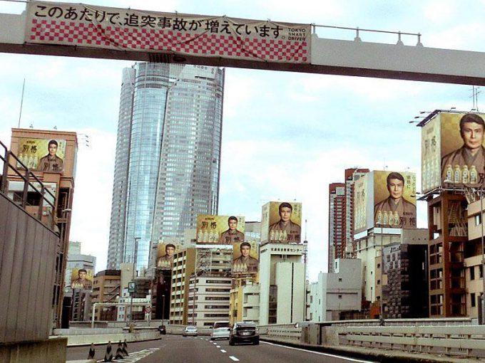 広告テロ! 六本木ヒルズ近くの首都高看板広告が松本幸四郎のKIRIN別格で埋め尽くされる(笑)