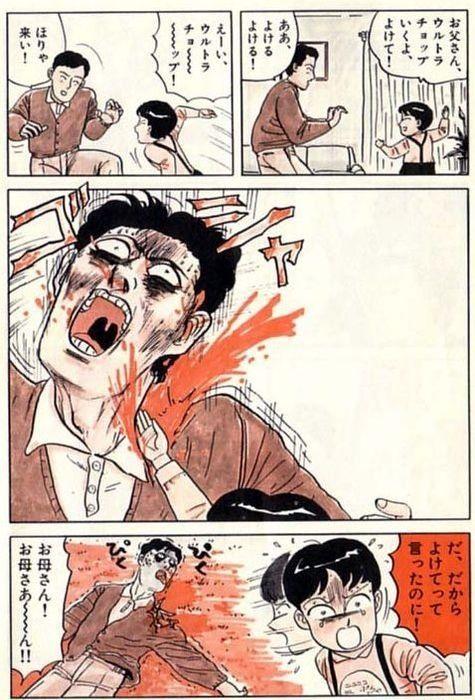 4コマ! 吉田洗車『伝染るんです。』のウルトラチョップ(笑)