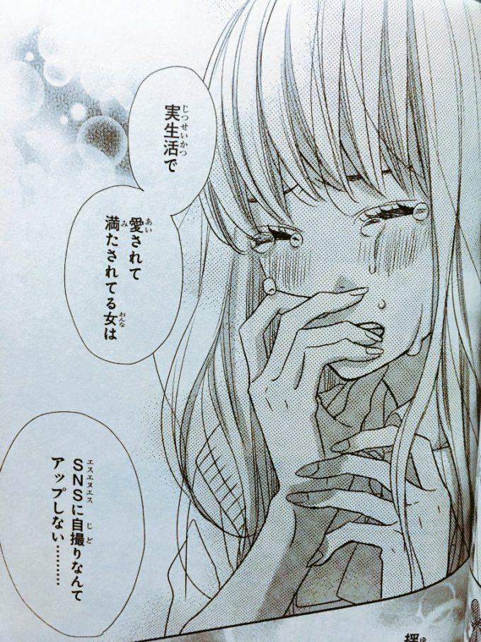 納得! 少女漫画『アナグラアメリ』、SNSで自撮りをアップしてる女子に物申す(笑)