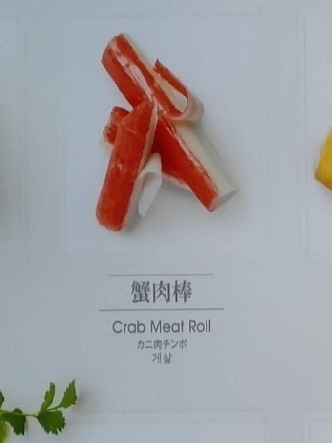 え? 上海の飲食店「Red Lips(紅唇串串香)」のカニカマの名前にびっくり(笑)
