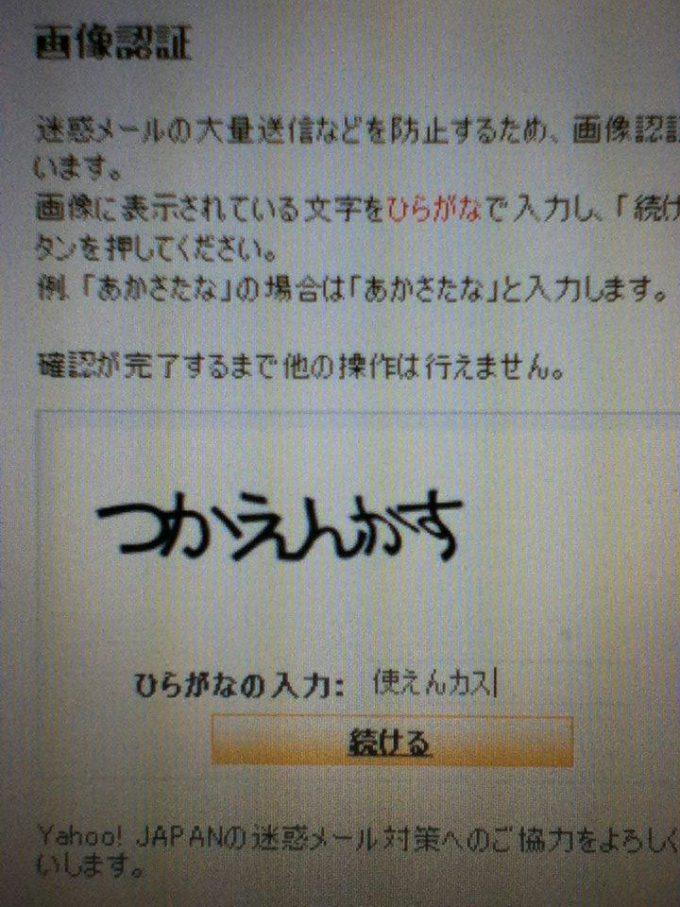 使えんカス! Yahoo! JAPANの迷惑メール対策画像認証に煽られる(笑)