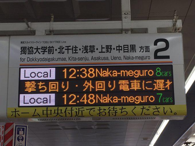 内回り! 駅の電光掲示板の遅延情報、慌てすぎたのか激しく誤変換(笑)