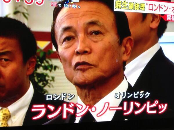 ランドン! 麻生太郎氏のロンドン・オリンピックの発音が異常に良すぎる(笑)
