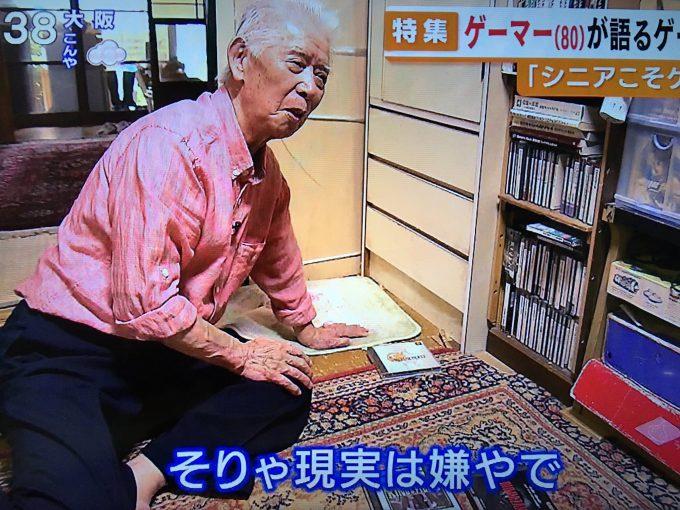 【テレビインタビュー画像】高難易度ゲーム『ダークソウル2』を熱く語る80歳のおじいちゃんゲーマーがおもしろい(笑)