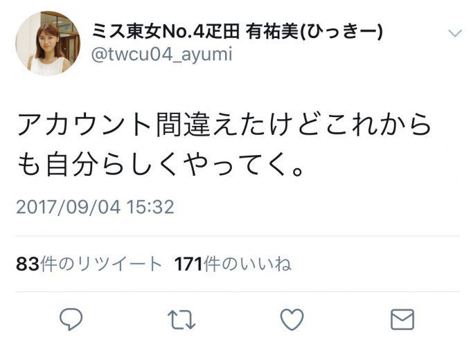 潔し! ミス東京女子大学候補の疋田有祐美さん、アカウント間違えて誤爆(笑)