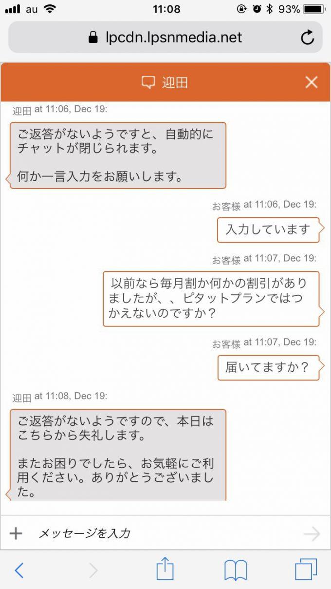 無視! auチャットサポートでお客様を無視する迎田さん(笑)