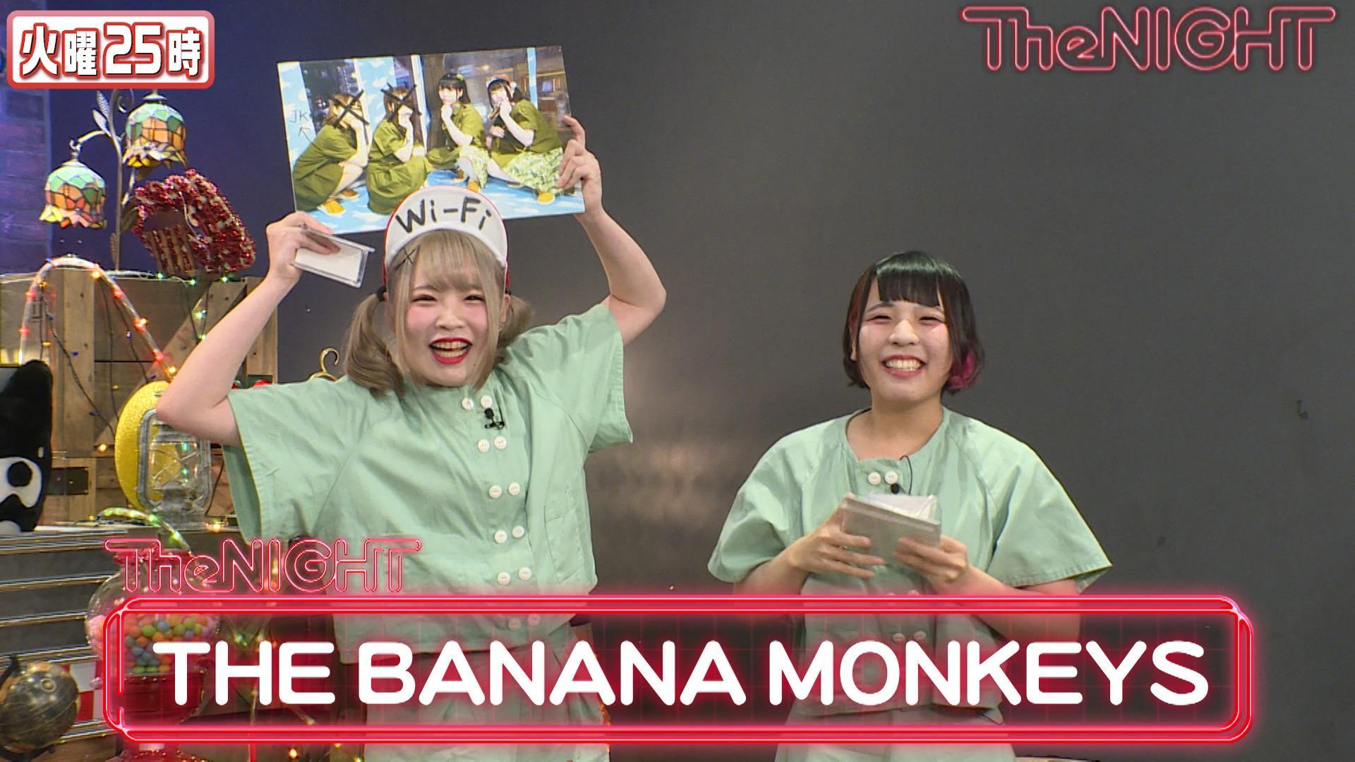 モンキーズ バナナ