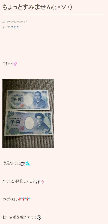 おバカ? 元モーニング娘の田中れいな、夏目漱石の千円札を知らずに偽札と勘違い(笑)