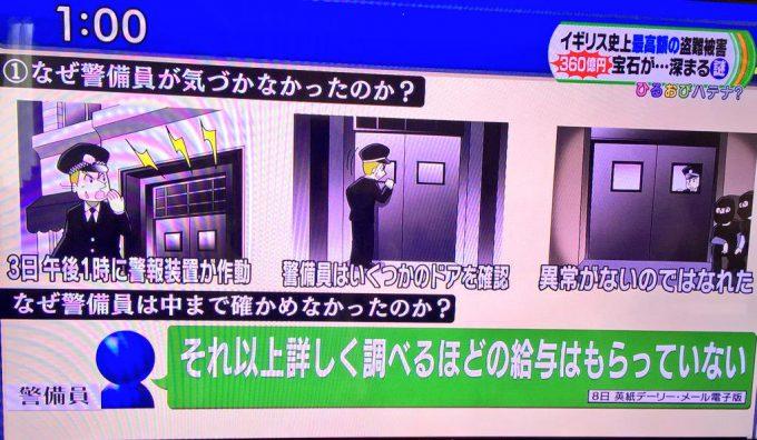 【珍事件のテレビインタビューおもしろ画像】当然でしょ? イギリスで360億円の宝石が盗まれた時の警備員インタビューにびっくり(笑)