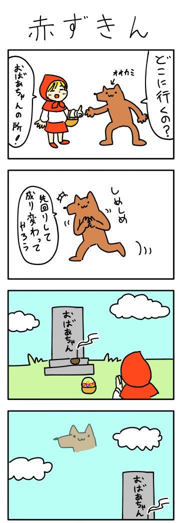 天国! ニャロメロンさんの4コマ漫画『赤ずきん』がシュールでおもしろい(笑)