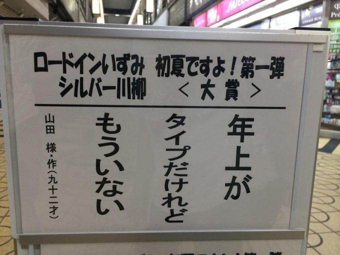 年上がタイプ! 92歳山田さんのシルバー川柳大賞作品がレベル高すぎ(笑)