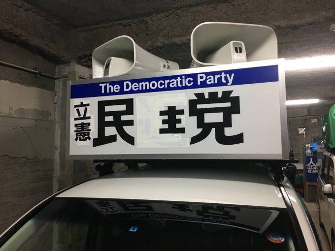 ナイス発想! 設立されたばかりの立憲民主党が選挙カーに行った苦肉の策(笑)