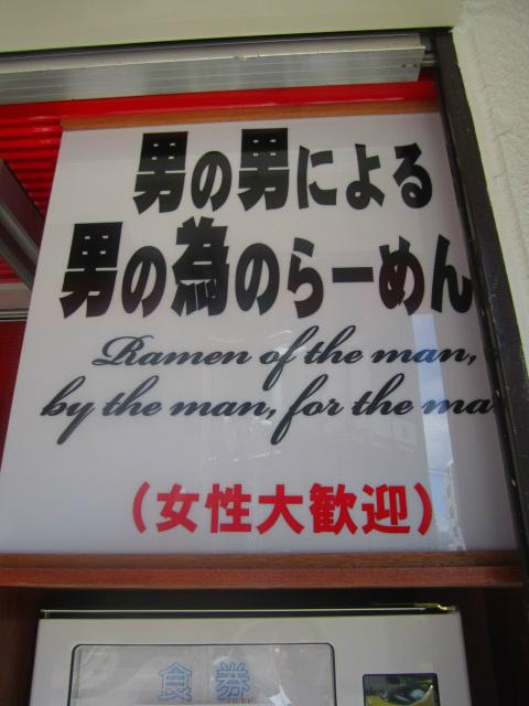【看板おもしろ画像】男アピールなのに女性大歓迎という矛盾したラーメン屋の看板(笑)