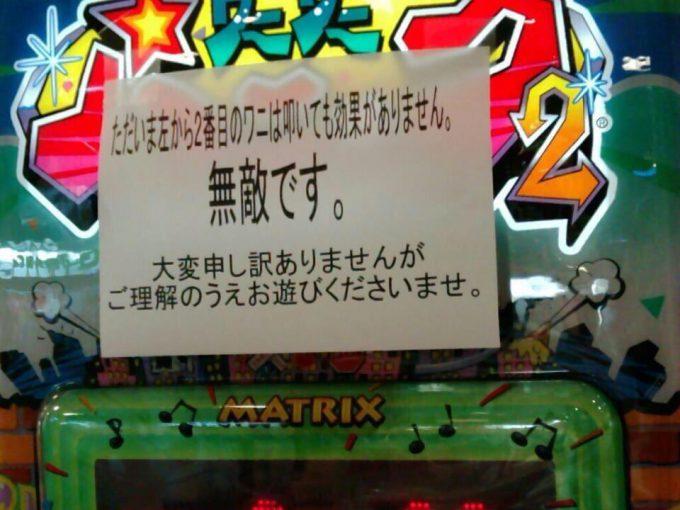 【張り紙おもしろ画像】無敵! ゲーセンの『ワニワニパニック』に貼ってあった張り紙にびっくり(笑)