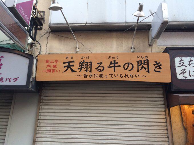 一閃! 『るろうに剣心』の緋村剣心の必殺技をもじった飲食店名「天翔る牛の閃き」(笑)