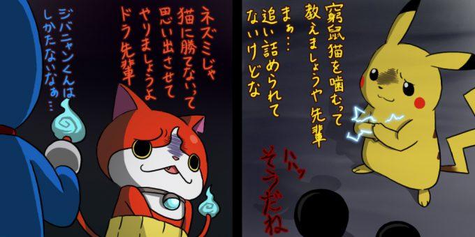 【ポケモンおもしろ画像】最強キャラ対決! 先輩の威を借るジバニャン対ピカチュウ(笑)